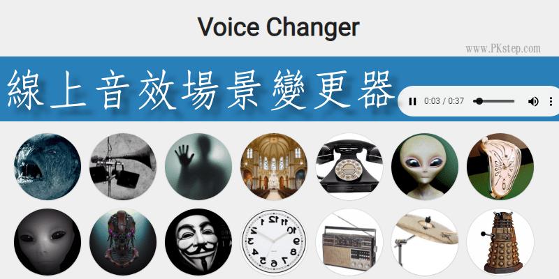 voice-changer_online