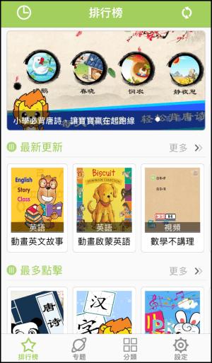 兒歌大全App1