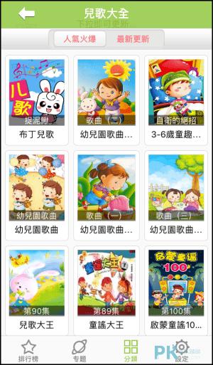 兒歌大全App2