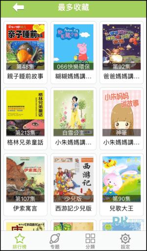 兒歌大全App4