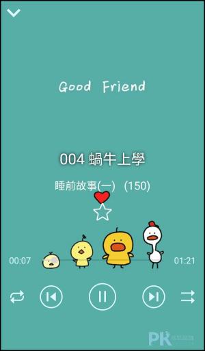 兒童故事App2
