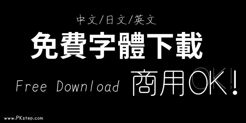 可商用字體免費下載-中日英