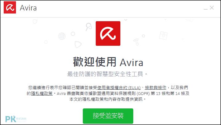 小紅傘Avira免費防毒軟體下載1