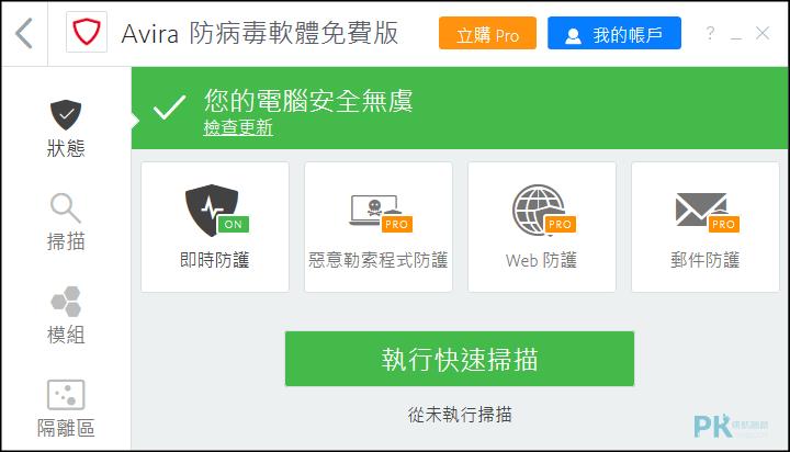 小紅傘Avira免費防毒軟體下載3