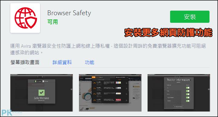 小紅傘Avira免費防毒軟體下載5