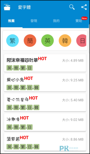 手機字體下載App1