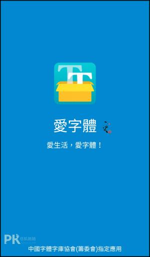 手機字體下載App5
