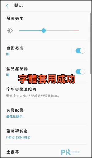 手機字體下載App7