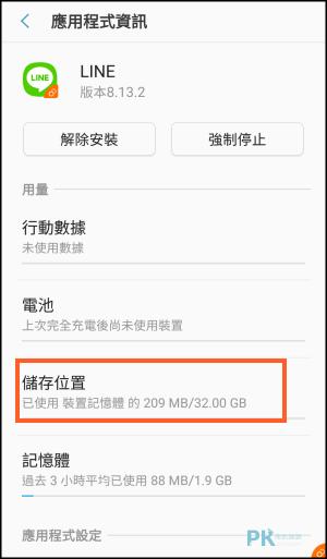 手機登出LINE教學_Android3