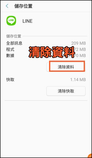 手機登出LINE教學_Android4