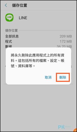 手機登出LINE教學_Android5