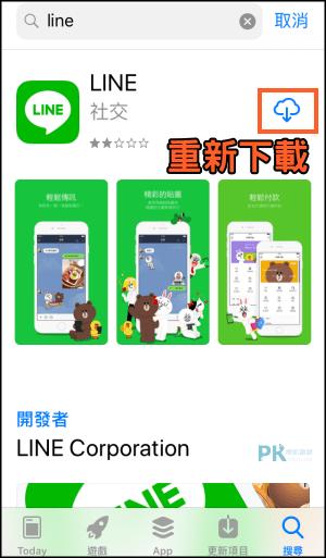 手機登出LINE教學_iPhone3