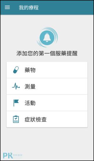 服藥提示器App1