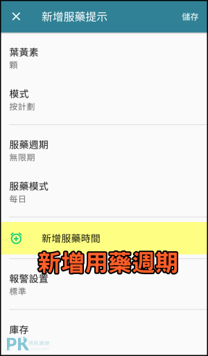 服藥提示器App2