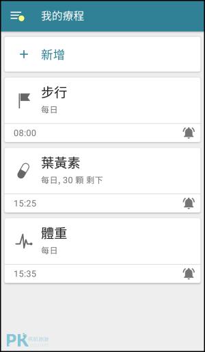 服藥提示器App3
