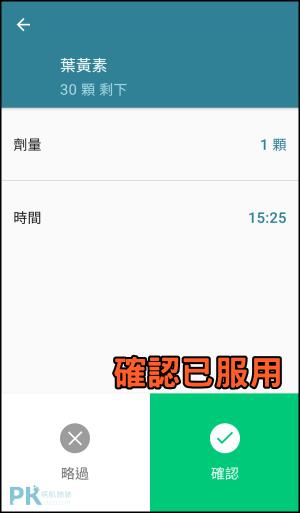服藥提示器App4