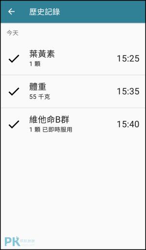 服藥提示器App6