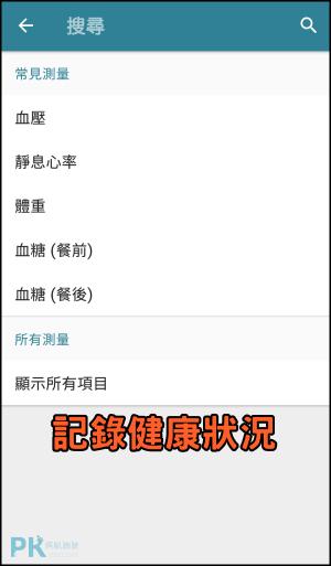 服藥提示器App7