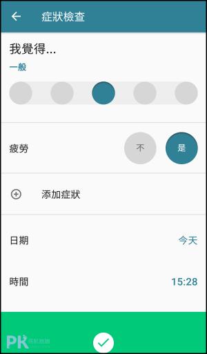 服藥提示器App8
