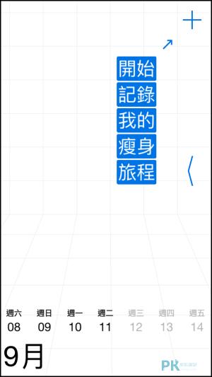 瘦身旅程App-記錄身材