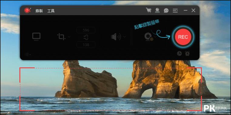 ApowerREC電腦螢幕錄影工具1