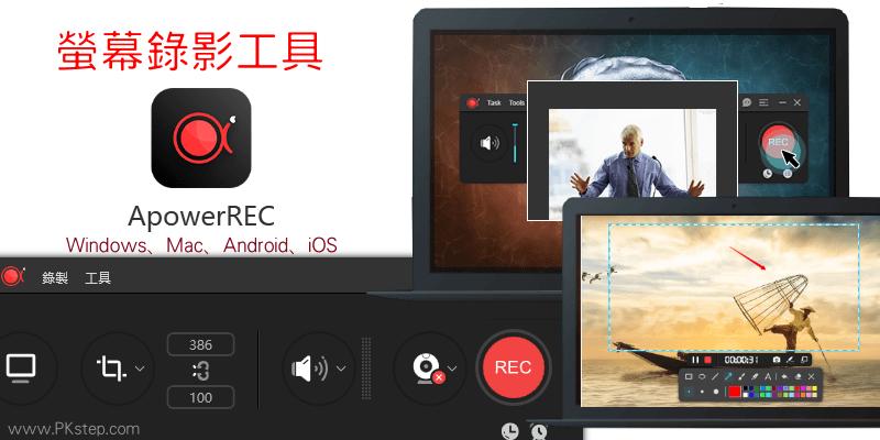 免費錄製螢幕畫面軟體,錄下Windows/Mac電腦屏幕+視訊鏡頭畫面-ApowerREC。