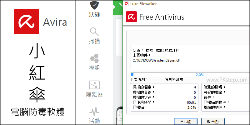 Avira_free_download