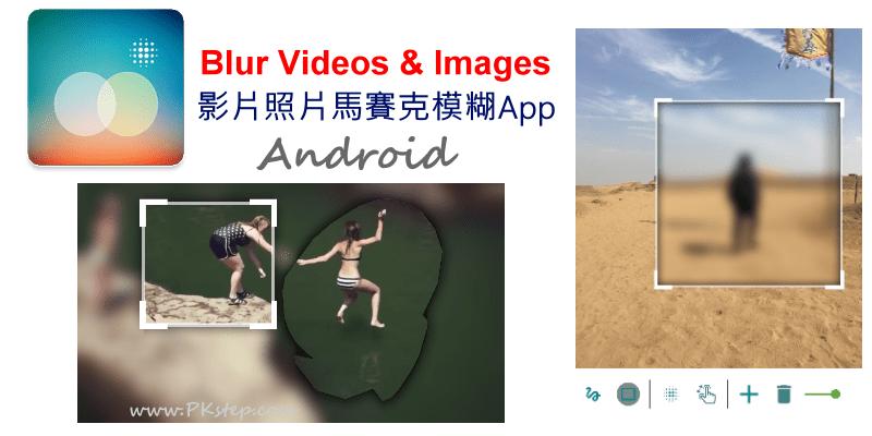 Blur-Videos-Images-App_