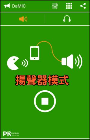 Damic麥克風助聽器擴音器App1