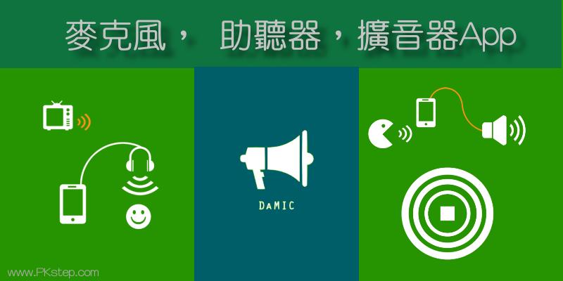 Damic_mic_App