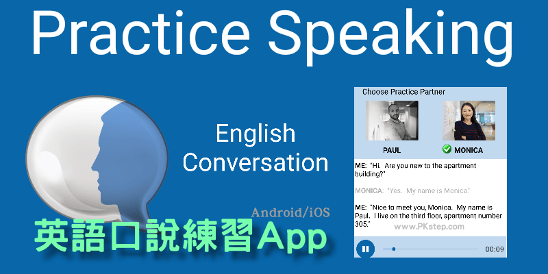 English-Practice-Speaking_app