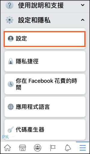 FB關閉上線狀態_2