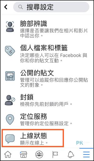 FB關閉上線狀態_3