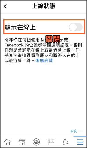 FB關閉上線狀態_4