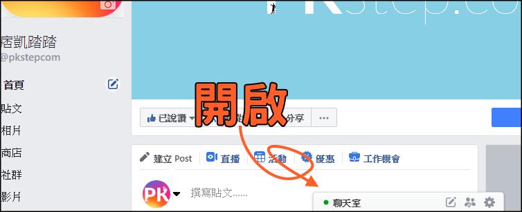 FB關閉上線電腦版1