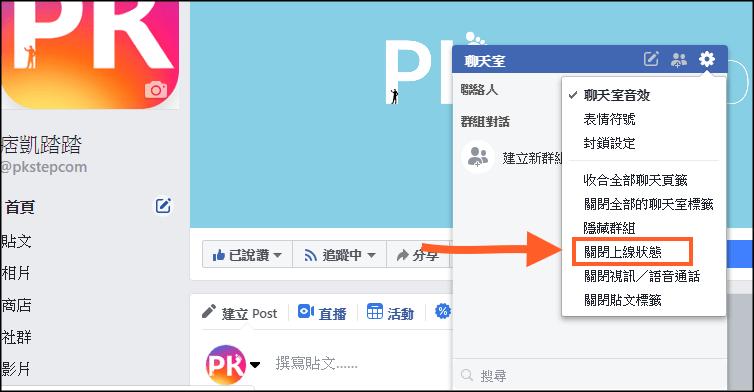 FB關閉上線電腦版2