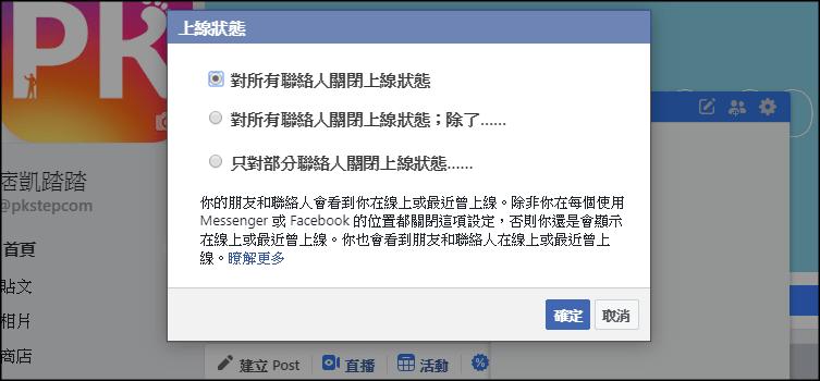 FB關閉上線電腦版3