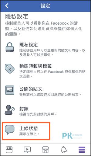 FB關閉上線3-FB