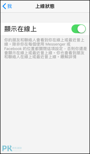 FB關閉上線3