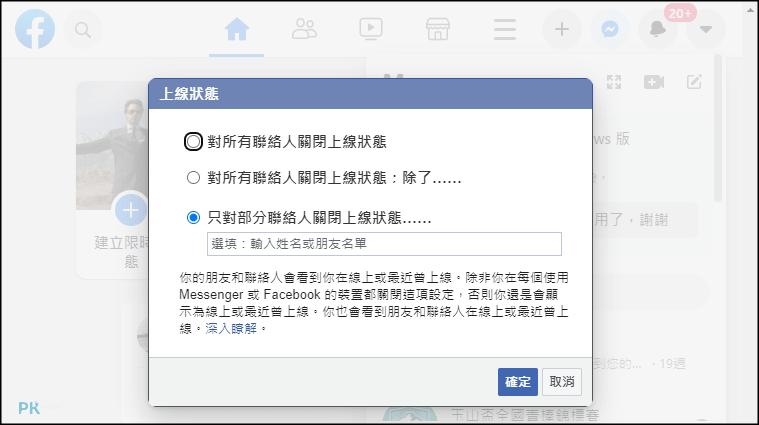 FB-關閉上線狀態-電腦_3