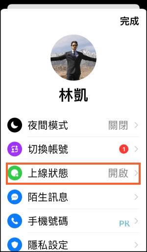 FB-Messenger關閉上線狀態_2