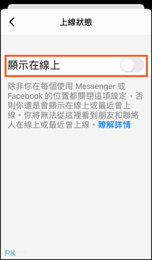 FB-Messenger關閉上線狀態_3