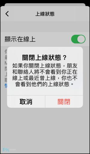 FB-Messenger關閉上線狀態_4