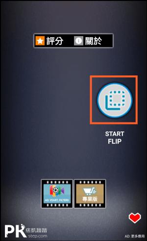 Flip-Video影片鏡像反轉App1
