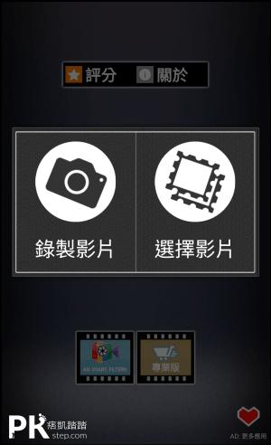 Flip-Video影片鏡像反轉App2