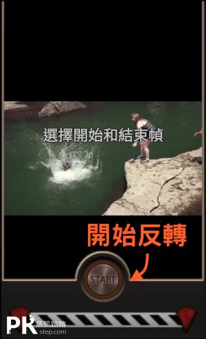 Flip-Video影片鏡像反轉App3