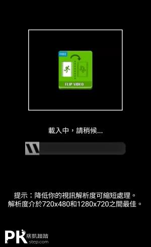 Flip-Video影片鏡像反轉App4