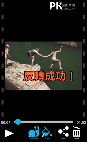 Flip-Video影片鏡像反轉App5
