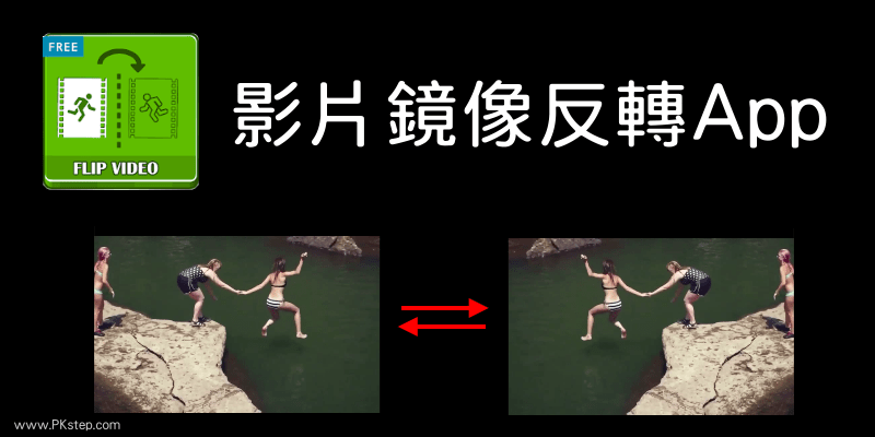 Flip-Video-fx-App