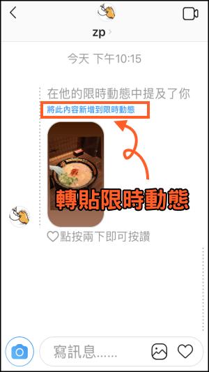 IG公開轉貼限時動態教學4